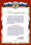 b_280_180_16777215_00_images_img_otzivy_shekochihiny1.jpg